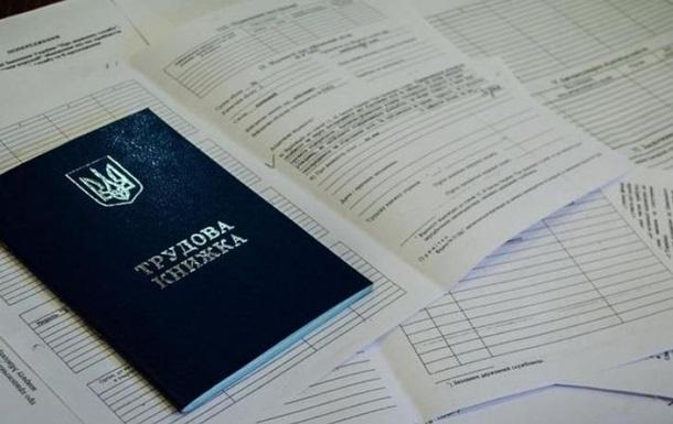 Новый трудовой кодекс: что предлагают изменить в  работе украинцев