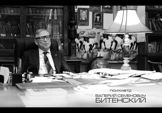 Психиатр Валерий Семенович Битенский