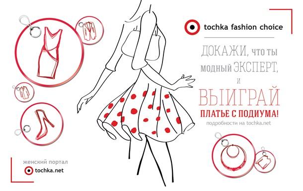 Tochka.net проводит свой традиционный конкурс