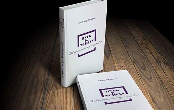 Клименко написал книгу об олигархах и конвертационных центрах