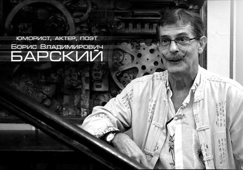 Юморист, актер, поет Борис Барский
