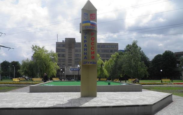 В Харькове снесли памятник дружбе Украины и России