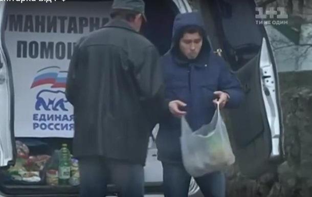 Как киевляне реагируют на гуманитарку из России