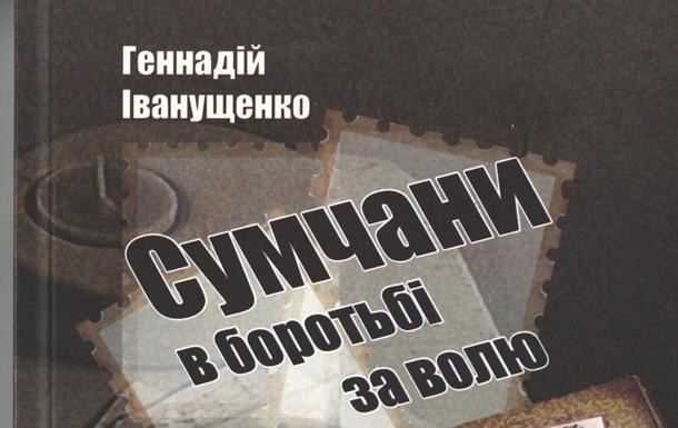Герої і подвижники з Сумщини.