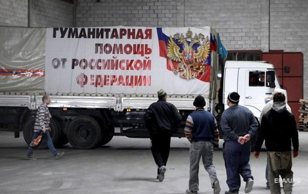 В гумконвое РФ оружия не обнаружили - погранслужба
