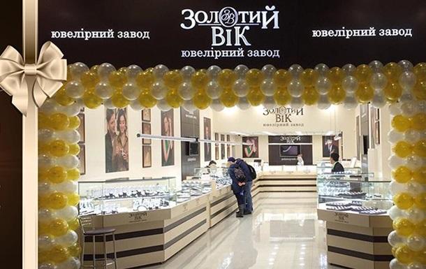250-й магазин  Золотой Век