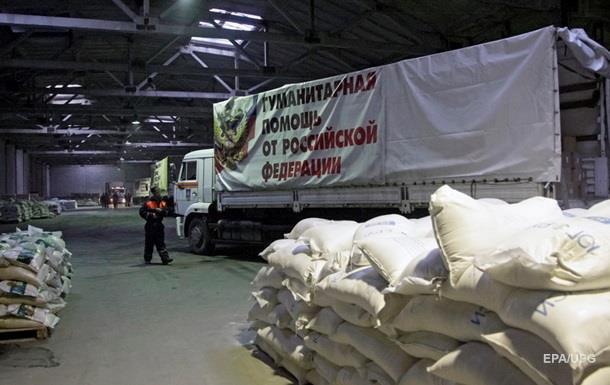 РФ отправляет на Донбасс очередной гумконвой