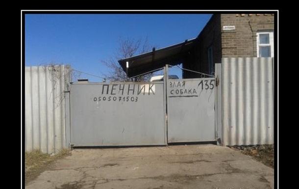 Украинская матрёшка