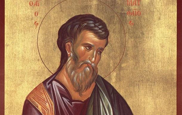 Памяти апостола Матфея