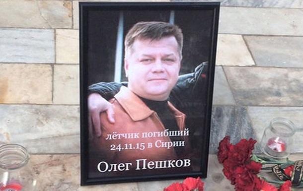 Тело пилота сбитого Су-24 передали России