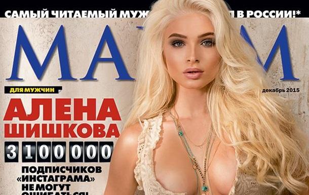 Российскую версию Maxim осудили за разделение геев