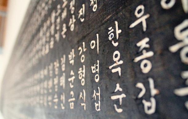 КНДР и Южная Корея возобновят работу по словарю корейского языка