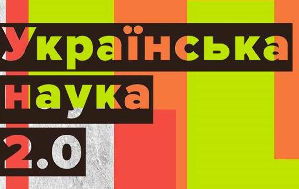 Роздуми про потенціал та роль  української науки