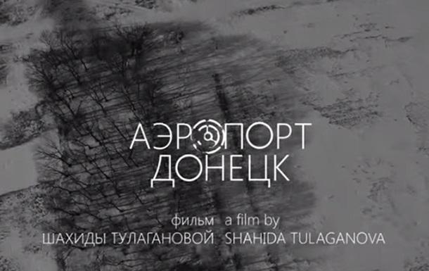 Аэропорт Донецк : смотреть видео фильма