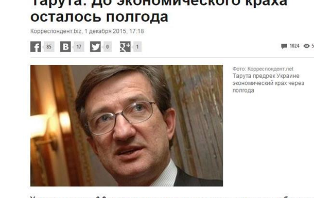 Вчерашняя Украина заканчивается через полгода ... Что дальше?