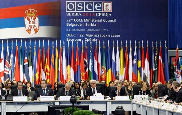 Главы МИД ОБСЕ приняли предложенную РФ декларацию о борьбе с терроризмом