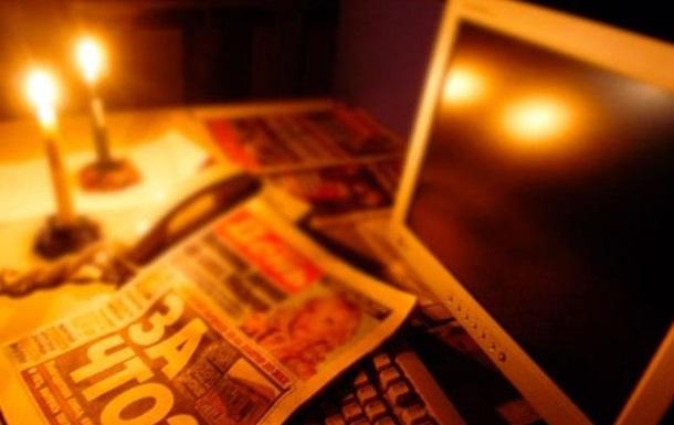 Киев признал, что грядут веерные отключения