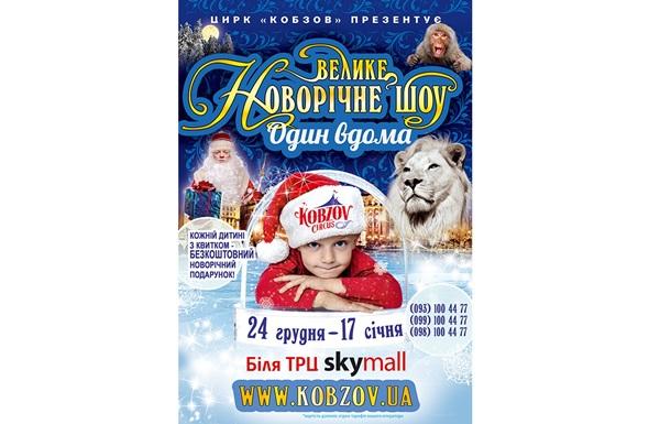 Цирк «Кобзов» покажет  Большое Новогоднее шоу «Один дома»