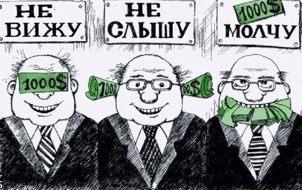 Власть провалила тест на коррупцию