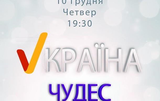 Vкраїна чудес - по случаю праздника Ханука во Львове