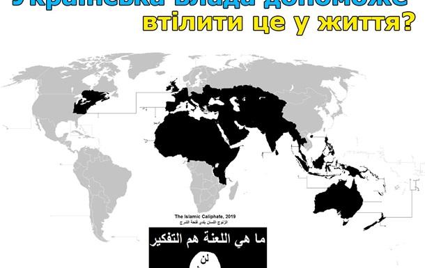 Очередное звено цепи Украина-Польша-ИГ