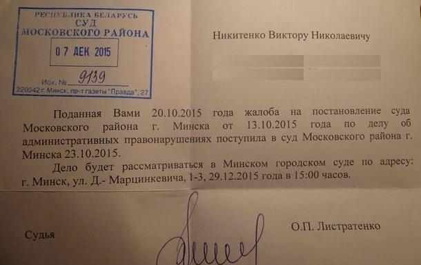 Гражданский суд над Лукашенко продолжается…