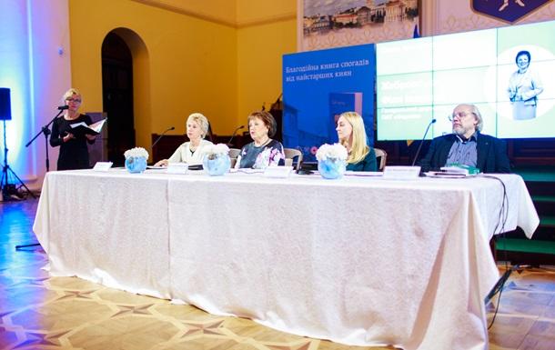 В Киеве презентовали первую в Украине книгу, написанную самими киевлянами