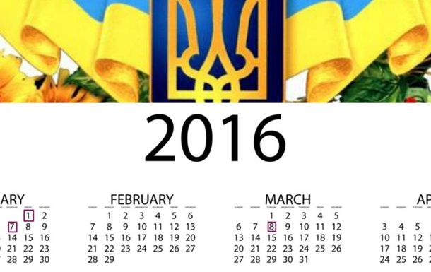 Україна-2016. Що варто очікувати від наступного року