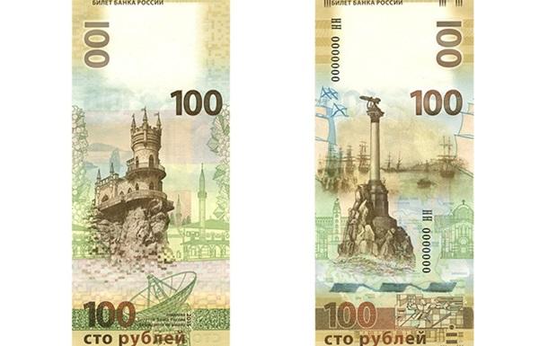 В России выпустили памятную банкноту в 100 рублей с Крымом