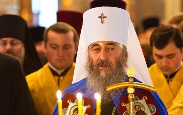 Митрополит Онуфрий призывает отказаться от  Восьмого вселенского  собора