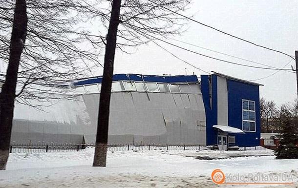 В Полтаве из-за снега рухнула крыша спорткомплекса