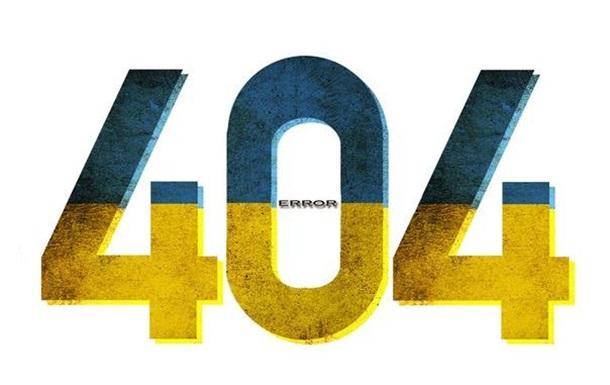Отомри, Украина!