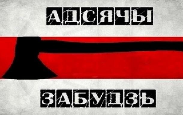 Беларусь должна стать свободной!
