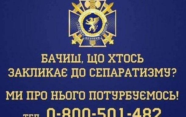 Аромат украинской свободы