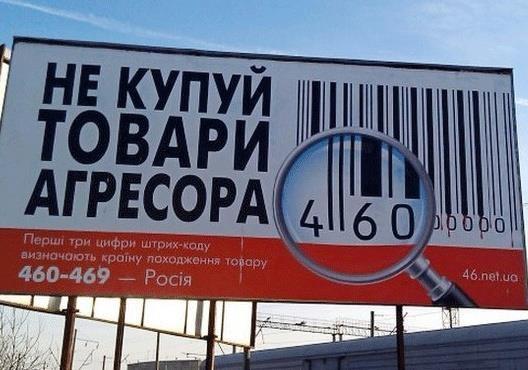 Украина без России: непродовольственный кризис
