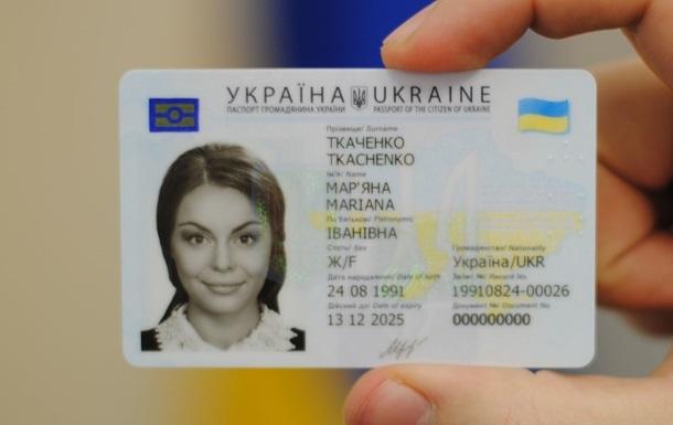 В первый день украинцы оформили лишь 100 электронных паспортов
