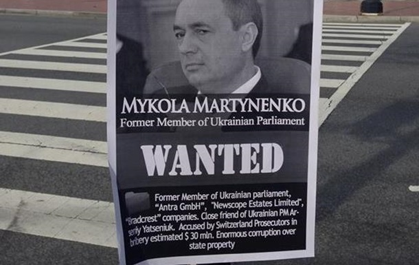 Яценюк, Шокин и Мартыненко объявлены в розыск в США