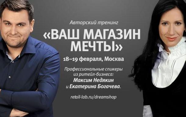 Авторский тренинг Максима Недякина и Екатерины Богачевой «Ваш магазин мечты»