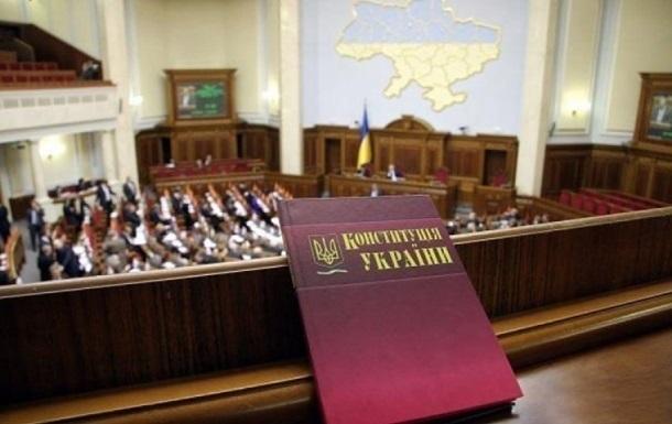 Рада решила отложить изменения в Конституцию