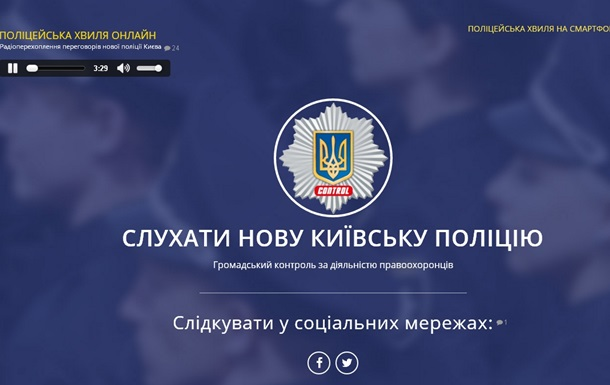 Київських патрульних тепер можна слухати онлайн