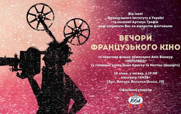 Фестиваль французского кино в Киеве объявил программу