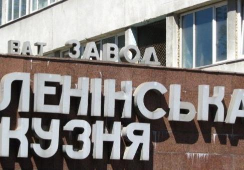 В поисках виновных: от кого декоммунизация спасает Украину?