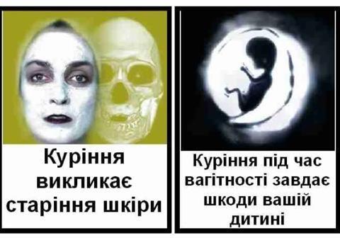 Графічні попередження на пачках сигарет мають замінити