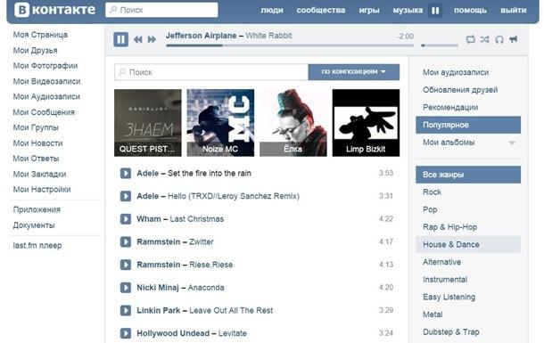 ВКонтакте опровергла слухи о платной музыке