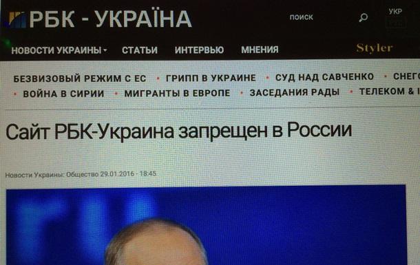 В России заблокировали сайт  РБК-Украина