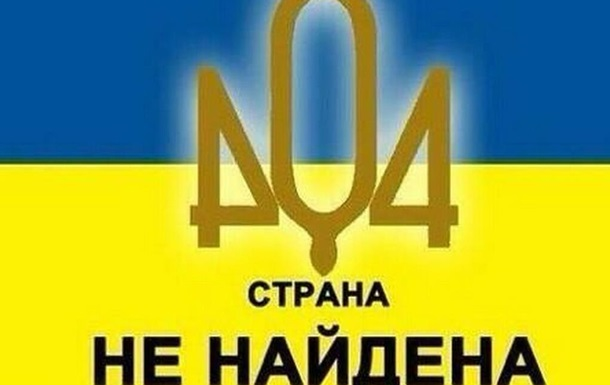 Никогда Украине не стать европейской с таким  кастрюлеголовым  населением