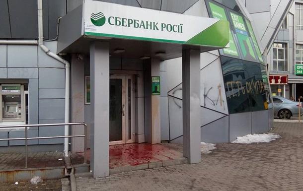 В Киеве Сбербанк облили краской и забросали гильзами