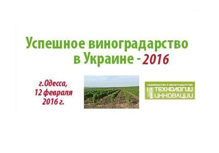 До Всеукраинской конференции виноградарей и виноделов осталось всего 2 дня