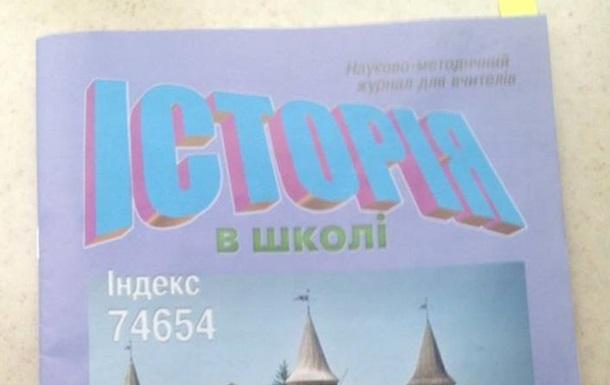 Блогер: В пособии для учителей оскорбили Порошенко