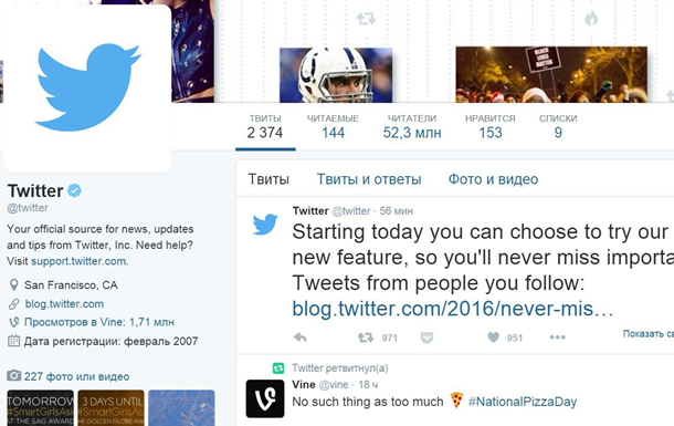 Twitter запустил новую ленту новостей
